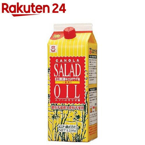 ムソー 純正なたねサラダ油 1250g