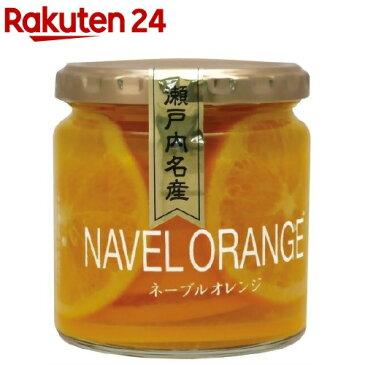 瀬戸内名産 ネーブルオレンジ(270g)【レインボー】
