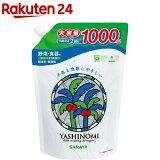 ヤシノミ洗剤 スパウト詰替用(1L)