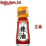 ハウス 辣油(31g*2本セット)