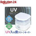 UV入れ歯クリーンキーパー TKSM-023(1台)【トプラン】