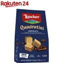 ローカー クワドラティーニ チョコレート(125g)【ローカー(Loacker)】