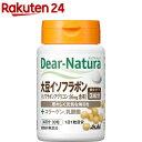 ディアナチュラ 大豆イソフラボン with レッドクローバー(30粒)【Dear-Natura(ディ