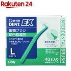 デントEX 歯間ブラシ 院内指導用 #L(40本入)【デント(DENT.)】