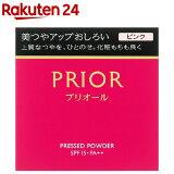 資生堂 プリオール 美つやアップおしろい ピンク(9.5g)