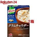 クノール カップスーププレミアム クラムチャウダー(2袋入*2箱セット)【クノール】