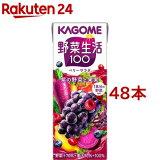 野菜生活100 ベリーサラダ(200ml*48本セット)【野菜生活】