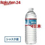 クリスタルガイザー シャスタ産正規輸入品エコボトル 水(500ml*48本入)【イチオシ】【クリスタルガイザー(Crystal Geyser)】
