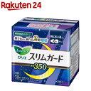 ロリエ スリムガード 夜用 350(13個入)【イチオシ】【ロリエ】[生理用品]