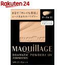 マキアージュ ドラマティックパウダリー UV オークル10 (レフィル) SPF25 PA+++(9.3g)【ms30f】【マキアージュ(MAQUillAGE)】・・・