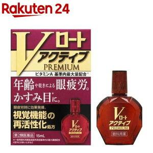 【第2類医薬品】Vロートアクティブプレミアム(眼精疲労)