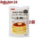 砂糖不使用 パンケーキミックス(200g*2袋セット)【みたけ】 その1