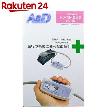 血圧計 A&D 上腕式 トラベル血圧計 UA-704