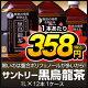 ★350mlはこちら★3900円以上送料無料:メーカー希望小売価格:5,...