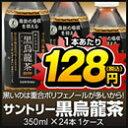 サントリー黒烏龍茶(黒ウーロン茶)1ケース350ml PETX24本入り / 送料240円、3900円以上で送料...