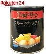 フルーツカクテル 825g【楽天24】【あす楽対応】[ゴールドリーフ フルーツ缶詰]
