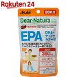 ディアナチュラスタイル EPA×DHA・ナットウキナーゼ 80粒【楽天24】【あす楽対応】[ディアナチュラ EPA]