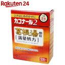 【第2類医薬品】カコナール2 葛根湯顆粒 満量処方 12包K...