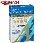 【第2類医薬品】クラシエ 小青竜湯エキス顆粒A 10包