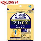 小林製薬 マカEX 60粒【楽天24】[小林製薬の栄養補助食品 マカ]【イチオシ】