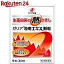 【第2類医薬品】ゼリア地竜エキス顆粒 9包KENPO_01...