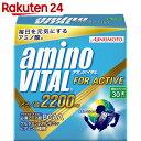 アミノバイタル 2200mg 30本入【stamp_cp】【stamp...