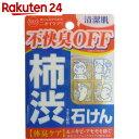 柿渋エキス配合石鹸 デオタンニングソープ 100g【BOX】【イチオシ】