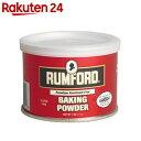 ラムフォード ベーキングパウダー アルミニウムフリー 114g【楽天24】【HOF13】【rank_review】