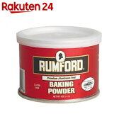 ラムフォード ベーキングパウダー アルミニウムフリー 114g【楽天24】【あす楽対応】[ラムフォード ベーキングパウダー]【HOF13】【食品セール】【イチオシ】
