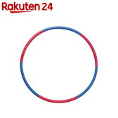 シェイプアップループ KSR200【楽天24】【あす楽対応】[HATAS(ハタス) フラフープ]