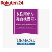 女性用がん総合検査リスクチェック【楽天24】[DEMECAL(デメカル) 検査キットがん総合]