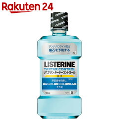 薬用リステリンターターコントロール500ml