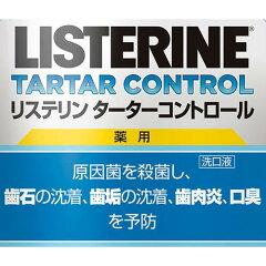 薬用リステリンターターコントロール500ml2枚目