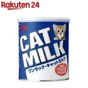 キャットミルク 粉ミルク