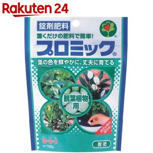 プロミック 観葉植物用 150g【楽天24】[ハイポネックス 肥料]