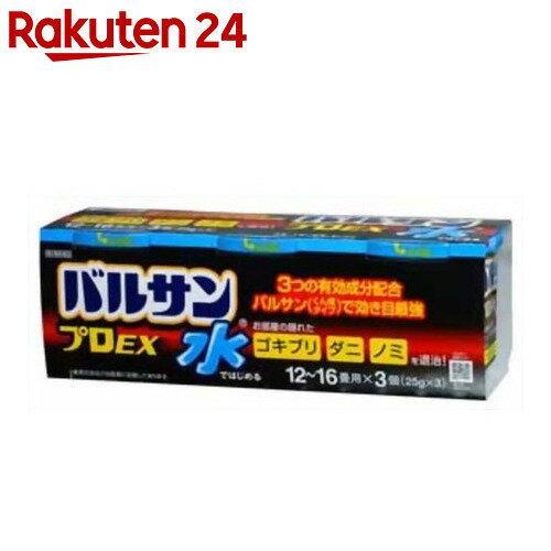 水ではじめるバルサンプロEX 25g (12-16畳用)×3個入