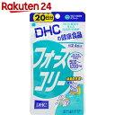 DHC フォースコリー 20日分 80粒【イチオシ】