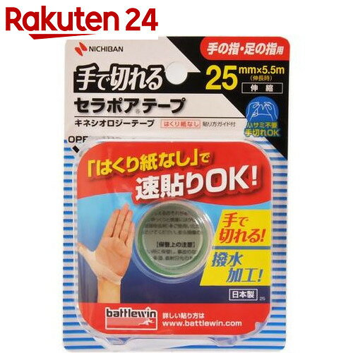 ニチバン バトルウィン セラポアテープFX 手指・足指用