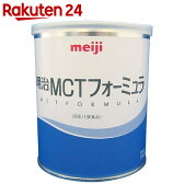 明治 MCTフォーミュラ 350g【楽天24】[明治 ミルク アレルギー用]【イチオシ】