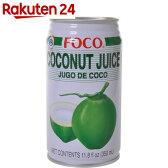 フォコ ココナッツジュース 350ml×24本【楽天24】【ケース販売】[フォコ ココナッツジュース ココナッツ]