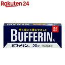 【第(2)類医薬品】バファリンA 20錠...