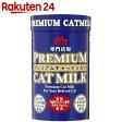 森乳 プレミアムキャットミルク 150g【楽天24】[ワンラック 粉ミルク(猫用)]