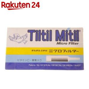 チルチルミチル フィルター ニコチン