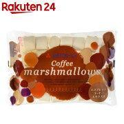 コーヒー マシュマロ