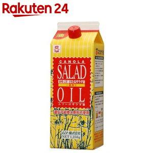 サラダ油 なたね油