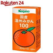 ナガノトマト オレンジ ジュース