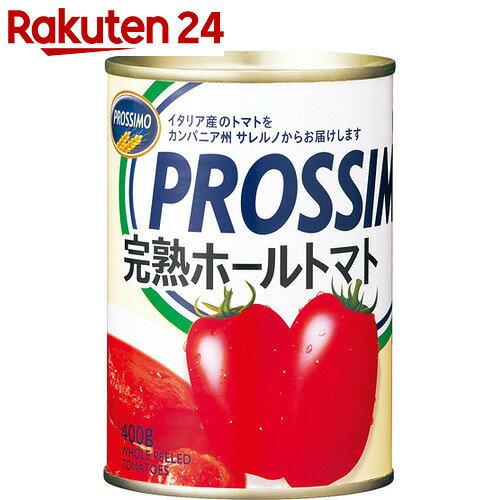 プロッシモ 完熟ホールトマト 400g×24個【24】[プロッシモ トマト缶詰(トマト缶) ホールトマト]