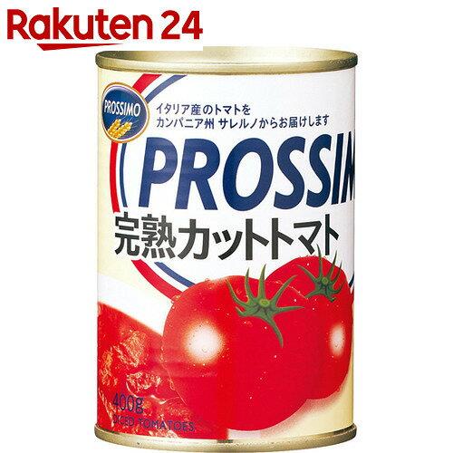 プロッシモ 完熟カットトマト 400g×24個【24】[プロッシモ カットトマト(ダイストマト)]