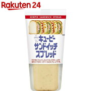 キユーピー サンドイッチスプレッド キューピー スプレッド