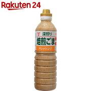 フンドーキン ドレッシング フンドーキン醤油